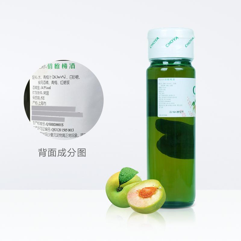 6 青梅果味酒日式蝶矢梅酒洋酒 CHOYA 750ml 俏雅梅酒