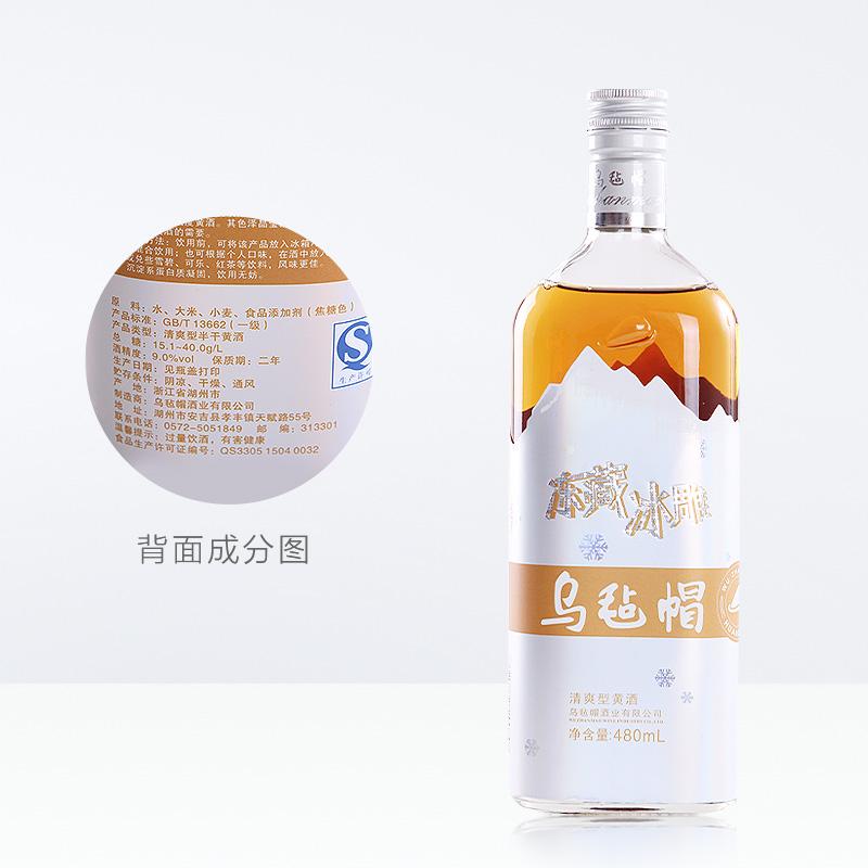 6 烏氈箱黃酒凍藏冰雕 480ml 紹興工藝黃酒酒廠直供