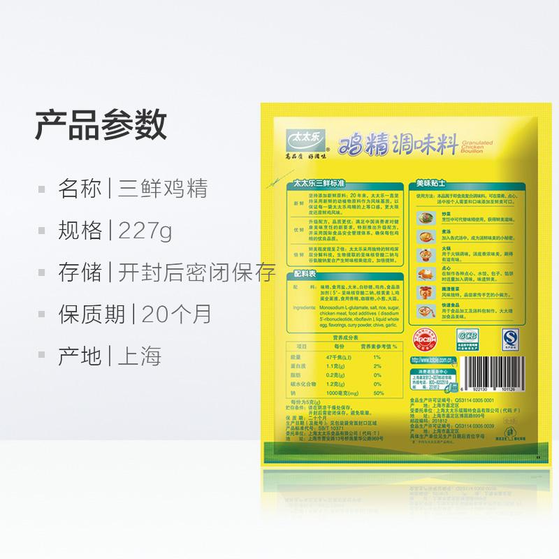 替代味精 厨房调味料三鲜鸡精 袋 227g 太太乐鸡精