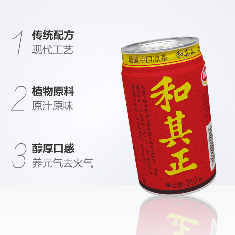和其正凉茶310ML*12罐清新凉茶  草本植物饮料整箱装年货礼盒