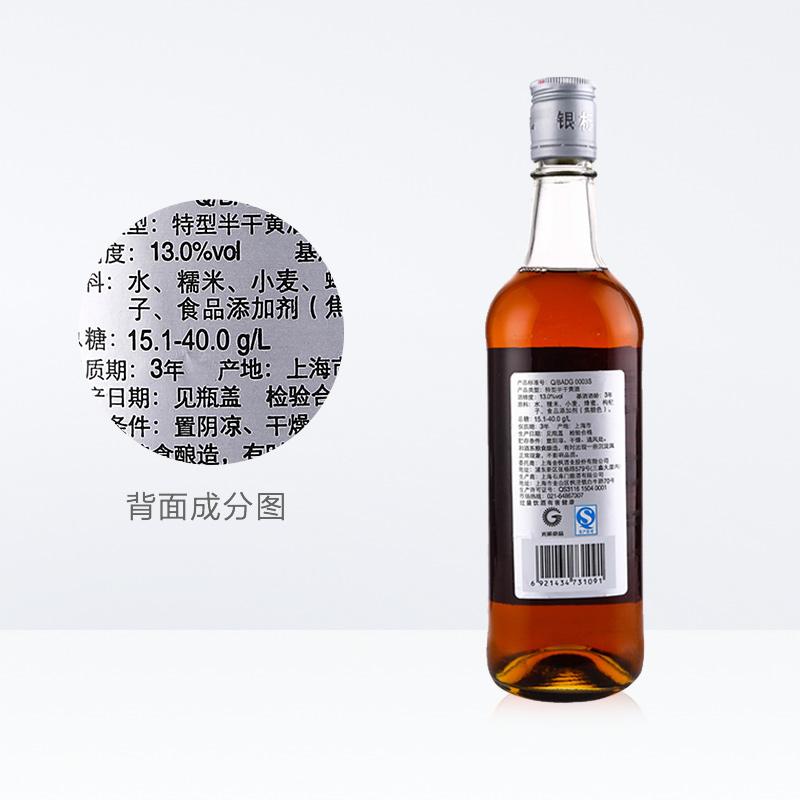 12 海派黄酒上海老酒 12 555ml 和酒 新银标