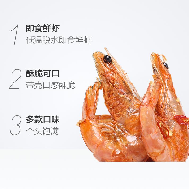 巷仔边烤虾脆虾即食海味虾干小零食16克*1盒海鲜熟食特产礼品礼盒