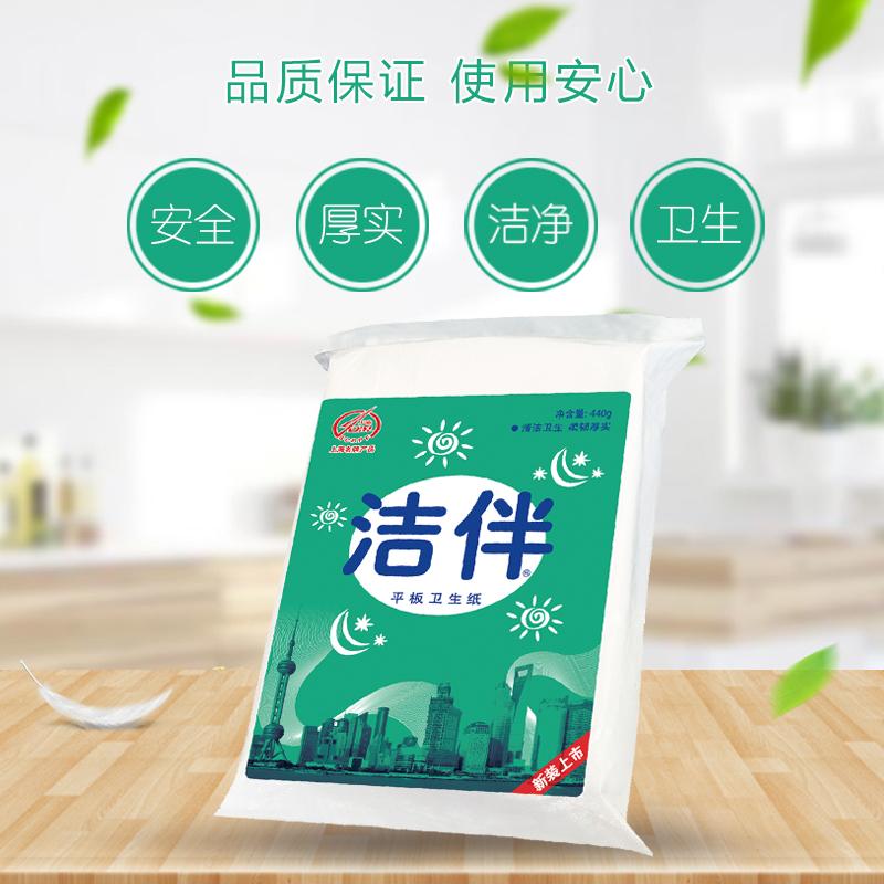 洁云/洁伴平板卫生纸加韧440g卫生纸草纸纸柔韧厚实抽取式厕纸