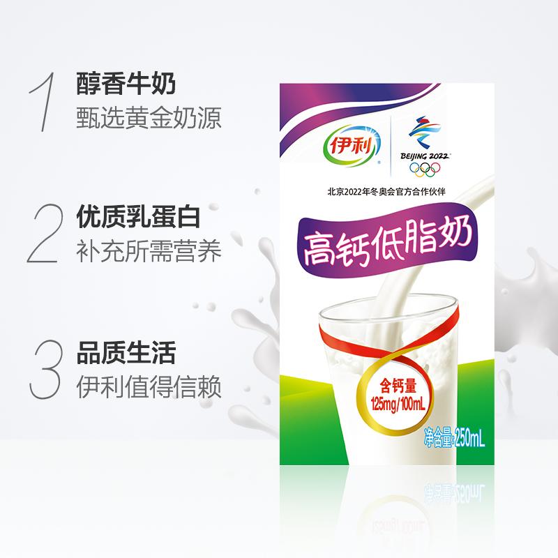 高钙低脂营养早餐纯牛奶 盒 24 250ml 高钙低脂奶 伊利