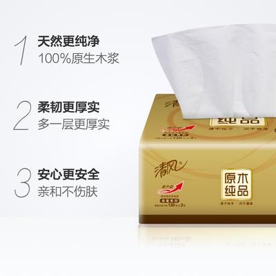 清风 抽纸 原木纯品金装3层120抽*6包软包抽取面纸巾