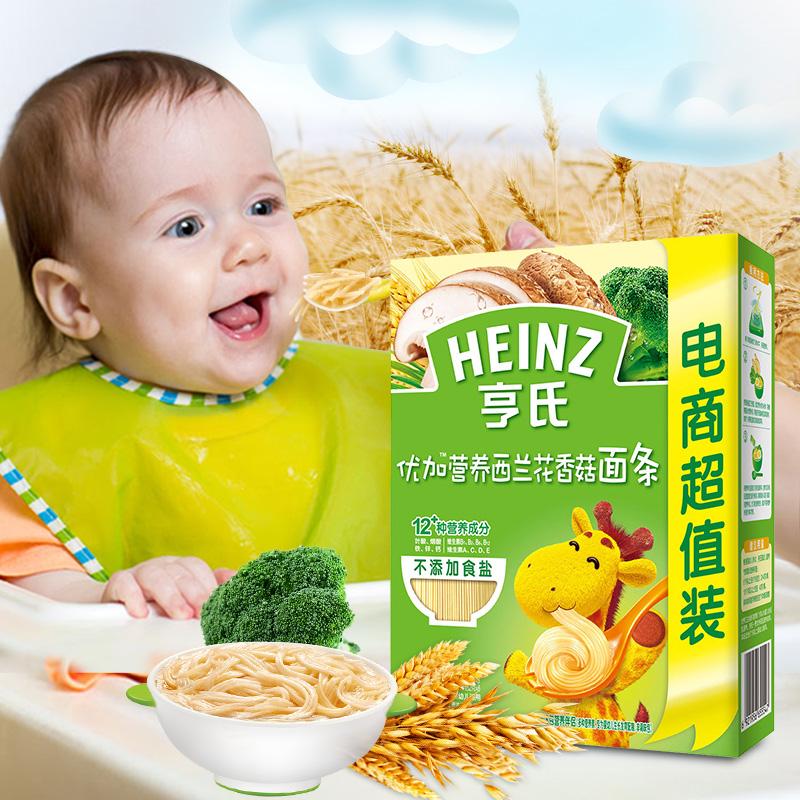 亨氏宝宝面条婴儿营养面条无添加蔬菜辅食儿童面西兰花香菇336g