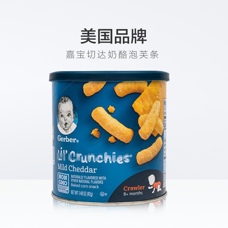 美国进口 Gerber/嘉宝切达奶酪泡芙条 磨牙饼干辅食