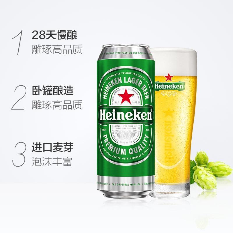 整箱装 分享装 箱 罐 24 500ml 拉罐啤酒 Heineken 喜力