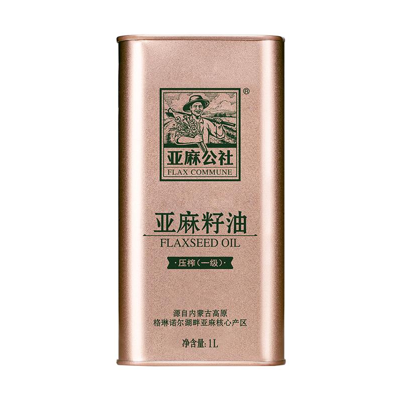 亚麻公社冷榨亚麻籽油宝宝食用油1L内蒙古孕妈月子油