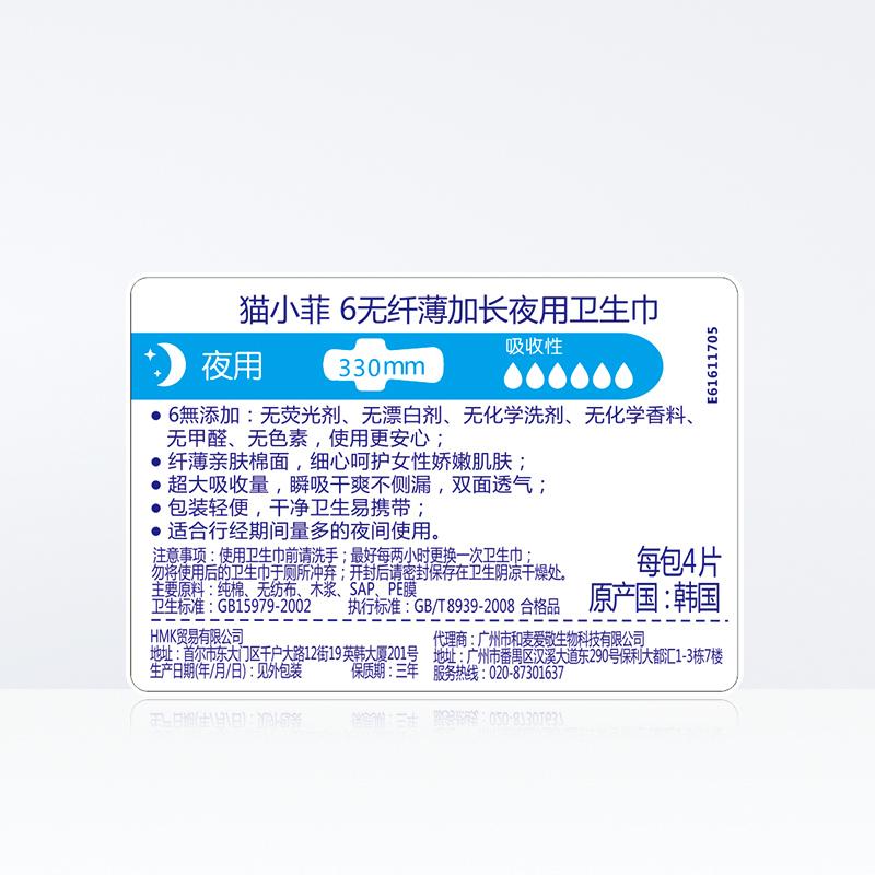 原装进口  恩芝卫生巾 猫小菲 6无纤薄加长夜用4片330mm 纤薄透气
