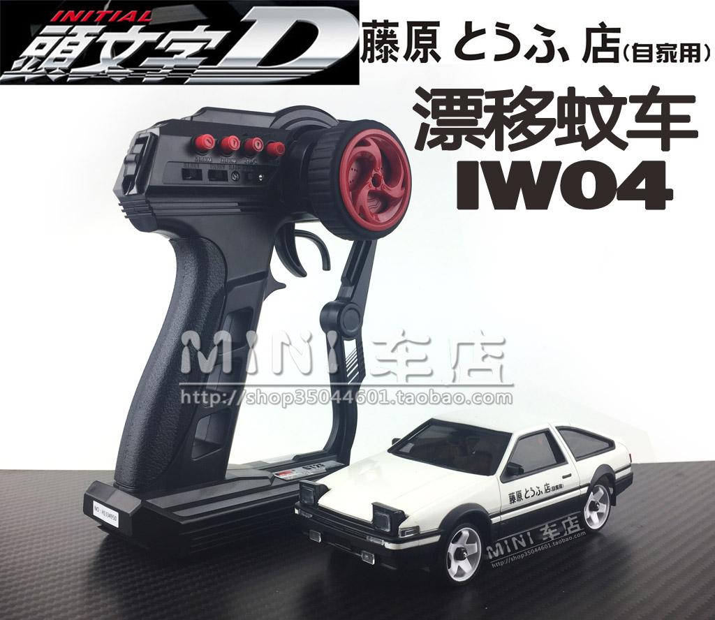 蚊車MINI-Z IW04M四驅漂移車媲美miniq男孩玩具 頭文字D AE86拓海