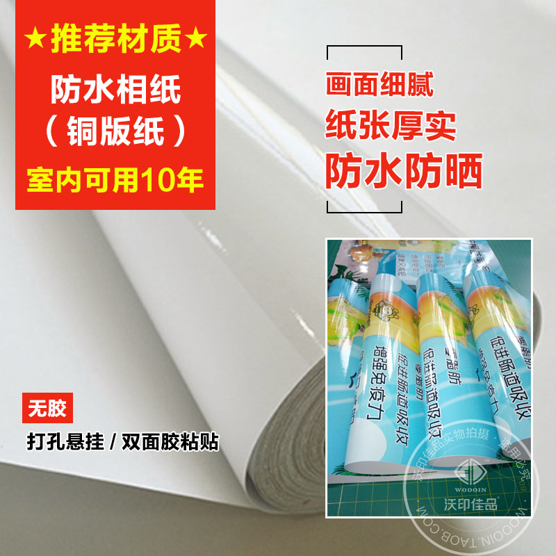 海报定制广告贴纸写真喷绘布宣传墙贴纸户外车贴灯箱片展架单孔透