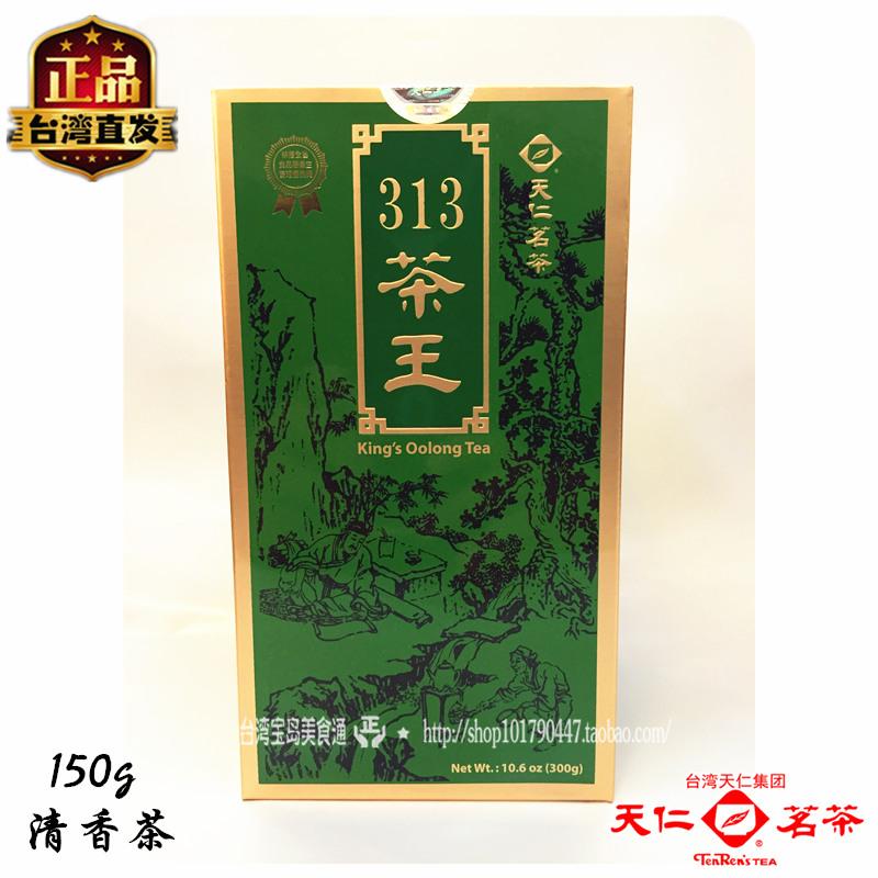 包邮台湾高山茶人参乌龙兰贵人特级天仁茗茶313319茶礼盒300g