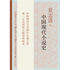 History of Modern Chinese Novels Xia Zhiqing Houlang Official Genuine Spot Chinese Translation Review Zhang Ailing Laoshe Classic Books of Modern Chinese Literature Research