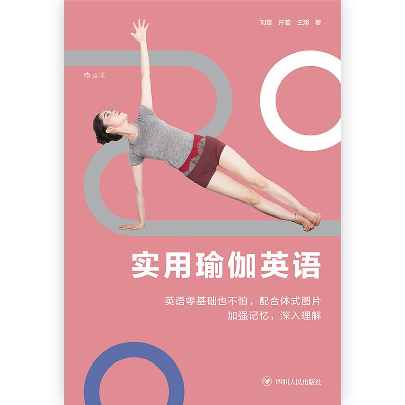 零基礎中英對照情景體式文化常用詞匯英文學習工具書籍 實用瑜伽英語 后浪正版現貨