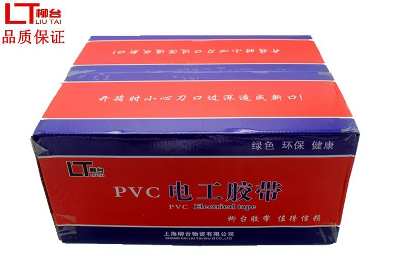 电工胶带防水PVC电气绝缘胶带 阻燃无铅电工黑色红胶布超粘包邮