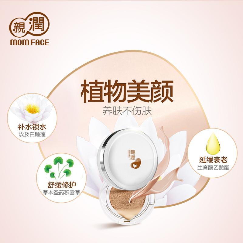 亲润孕妇用气垫CC霜 遮瑕隔离提亮肤色哺乳期怀孕妇护肤品