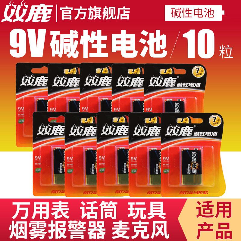 雙鹿9V鹼性方塊九伏電池10節萬用表玩具無線話筒遙控器煙霧報警器麥克風話筒玩具6LR61方塊疊層九伏6F22批發