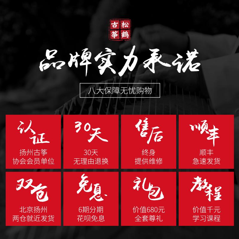 古筝初学者入门练习楠木深雕九龙专业演奏考级扬州古铮乐器 松鹤