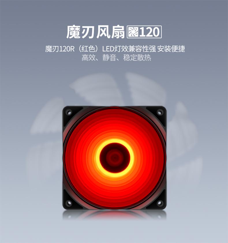 九州风神 12cm机箱风扇静音散热风扇玄冰400替换风扇 PWM温控台式