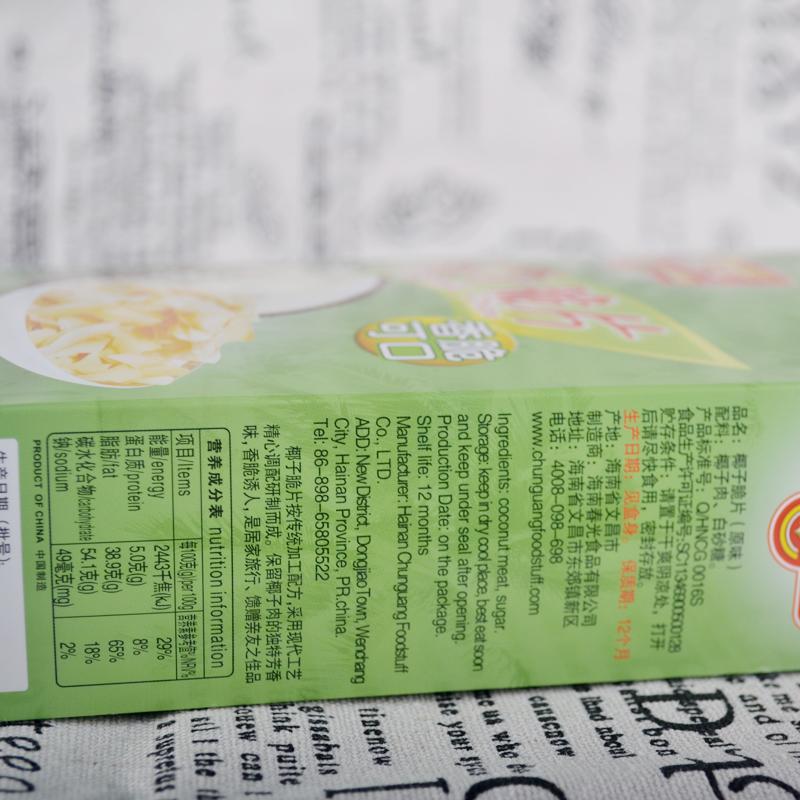 春光椰子脆片60克×3盒 原味 春光椰子片海南特产