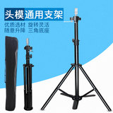 Head mold bracket dummy head hair cutting shelf mannequin head wig tripod hairdressing special die head floor tripod