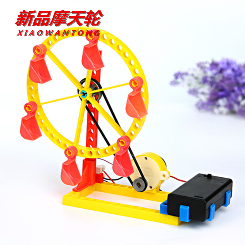 兒童科學小製作玩具小學生科學實驗器材科技小發明益智自制摩天輪