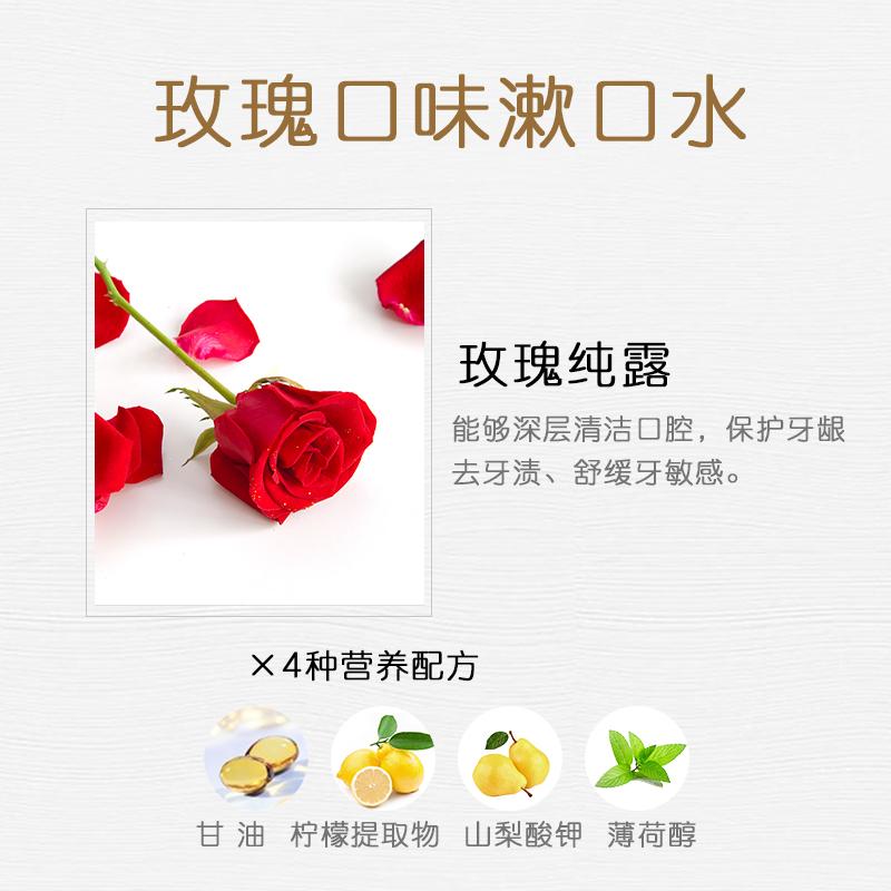 予爱孕妇用的漱口水怀孕期玫瑰孕产期可用清洁牙渍环女