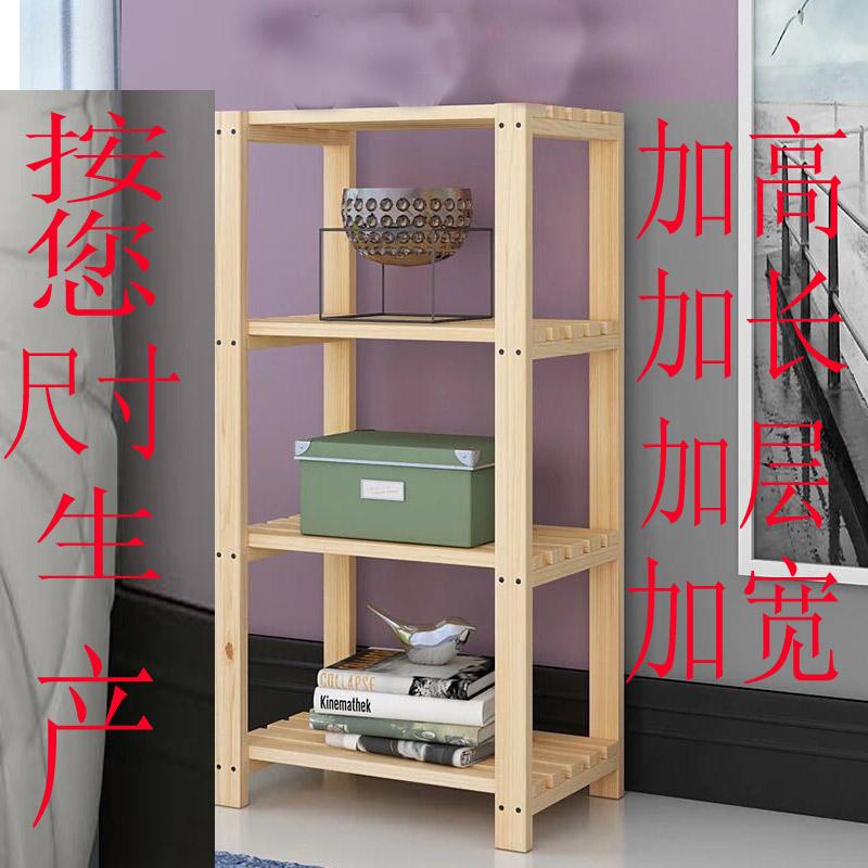 實木簡易實木置物架多層儲物架家用書架木架子 層架木質可定做