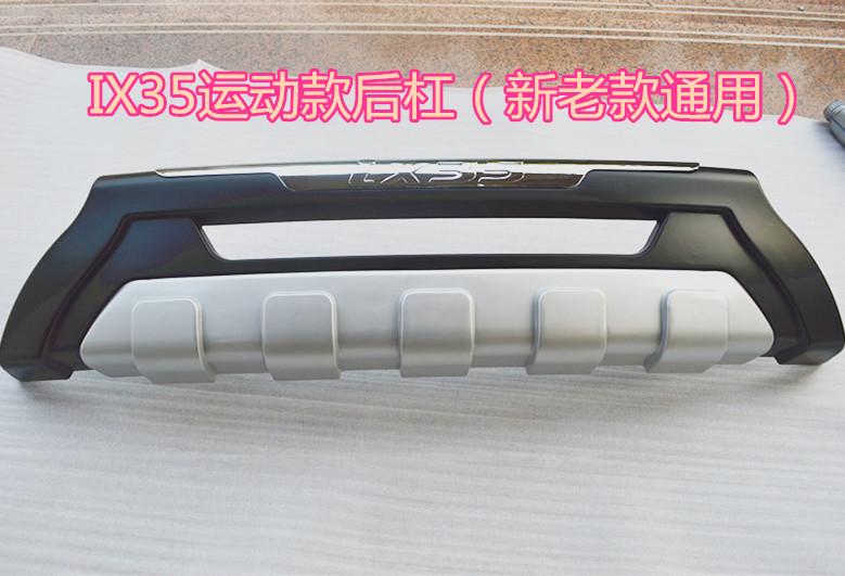 适用于10-19款北京现代IX35保险杠IX35前后杠IX35前后杠改装护杠
