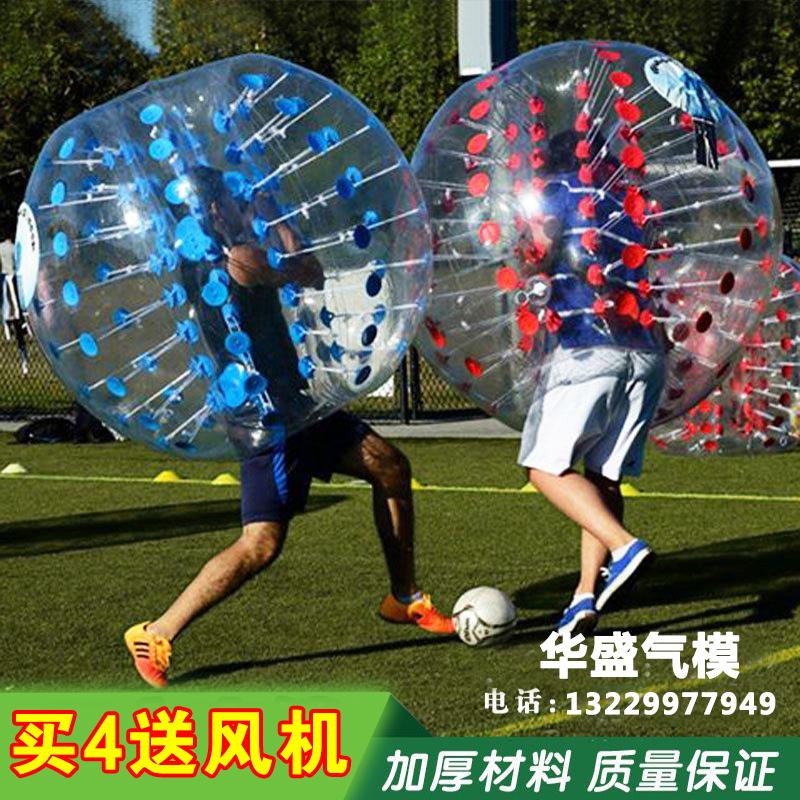 充气碰碰球 儿童户外 趣味运动会道具 碰撞球撞撞球加厚 成人 2个