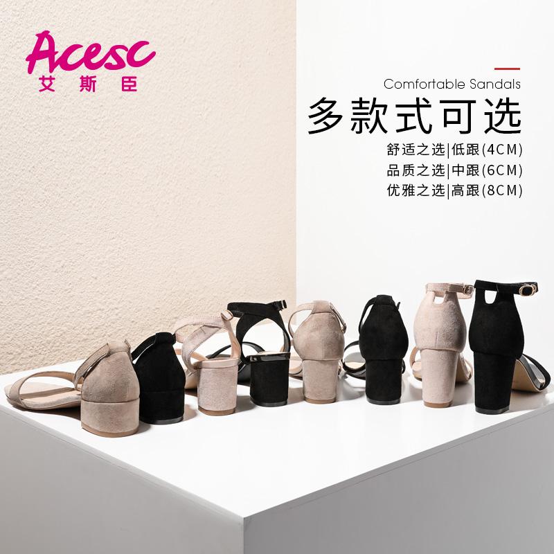 艾斯臣凉鞋女2019新款夏季百搭时尚一字扣带中跟仙女风粗跟高跟鞋