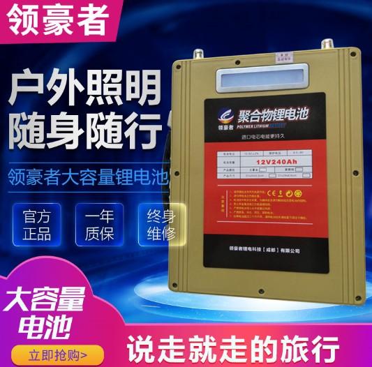 聚合物蓄电瓶 120AH160ah180AH 伏大容量逆变器一体机全套 12V 锂电池