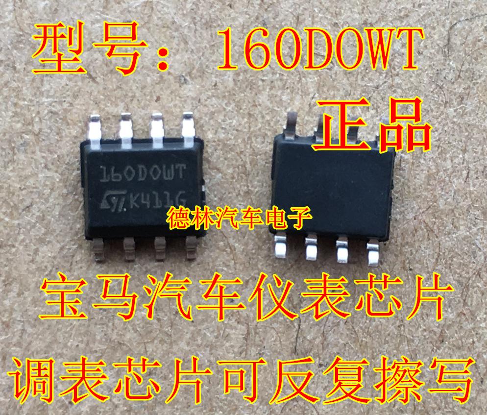 35160 160DOWQ 160DOWT 寶馬汽車儀表晶片 調錶晶片 可反覆擦寫