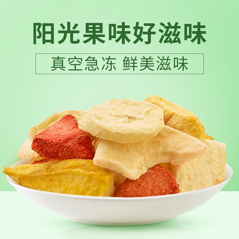 满减 来伊份综合水果冻干25g果肉水果干冻干片蔬果干蜜饯来一份