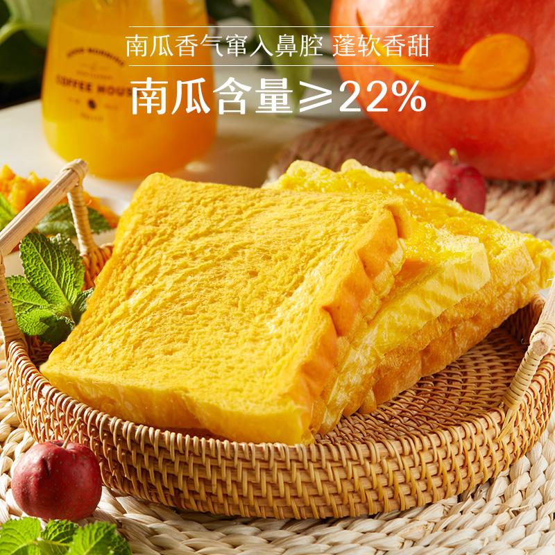 来伊份南瓜吐司750g面包整箱早餐营养早餐食品切片面包三明治 No.3
