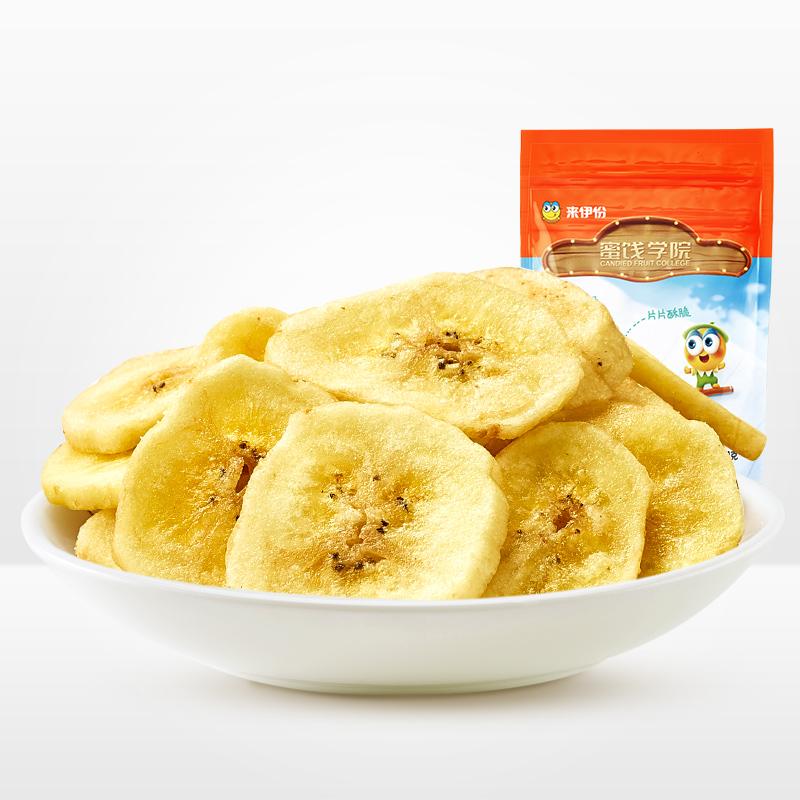 来伊份香蕉片70gx2袋休闲零食芭蕉干蜜饯水果干香蕉干脆片来一份