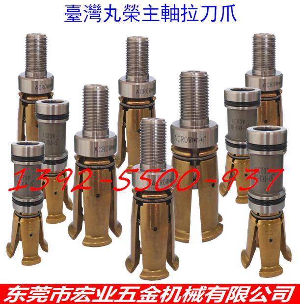 台湾井赫BT30/BT40/BT50主轴拉刀爪/台湾丸荣CNC数控机床主轴拉爪