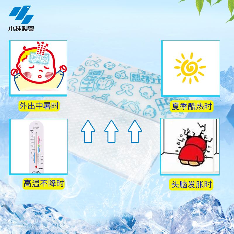 岁冰凉贴 2 0 片 12 小林散热贴婴儿用降温冰宝贴 小林制要