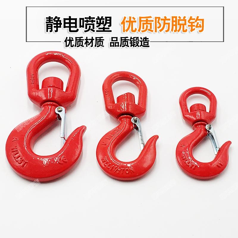 羊角钩起重吊钩合金钢旋转钩自锁钩钩环眼起重吊钩
