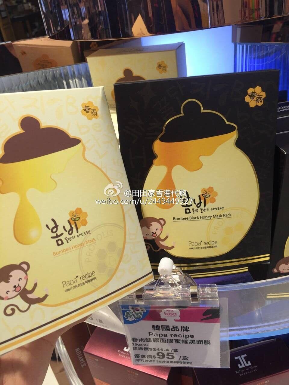 韓國papa recipe春雨蜂蜜蜂膠面膜貼單片裝補水緊緻