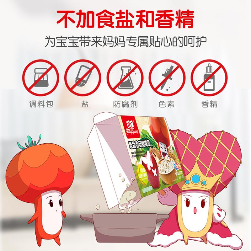 方广旗舰店宝宝面条蝴蝶面3盒