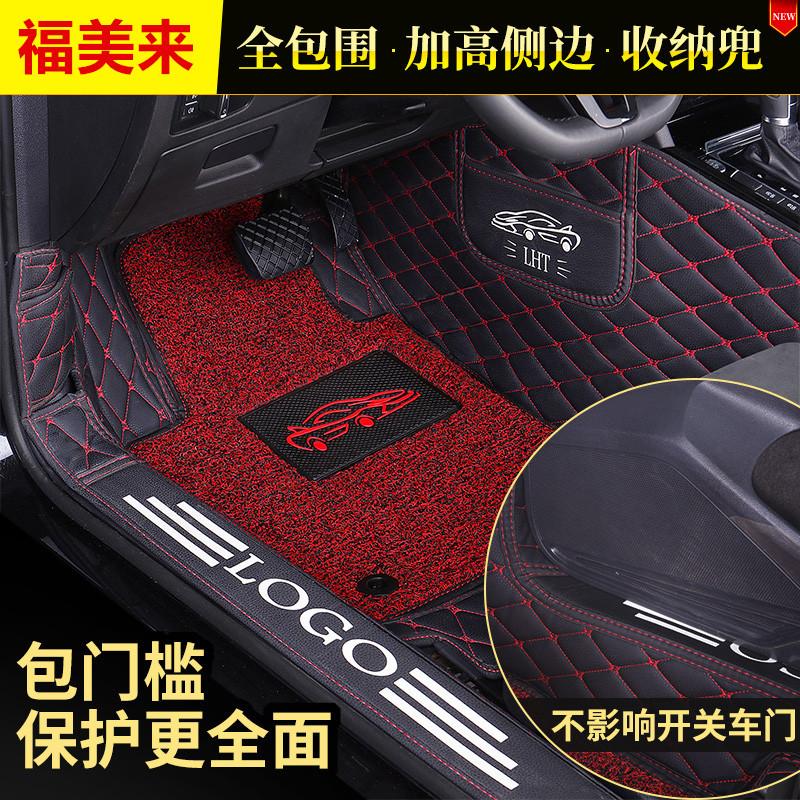 海马福美来脚垫全包二代三代四代2017款海马福美来M5专用汽车脚垫