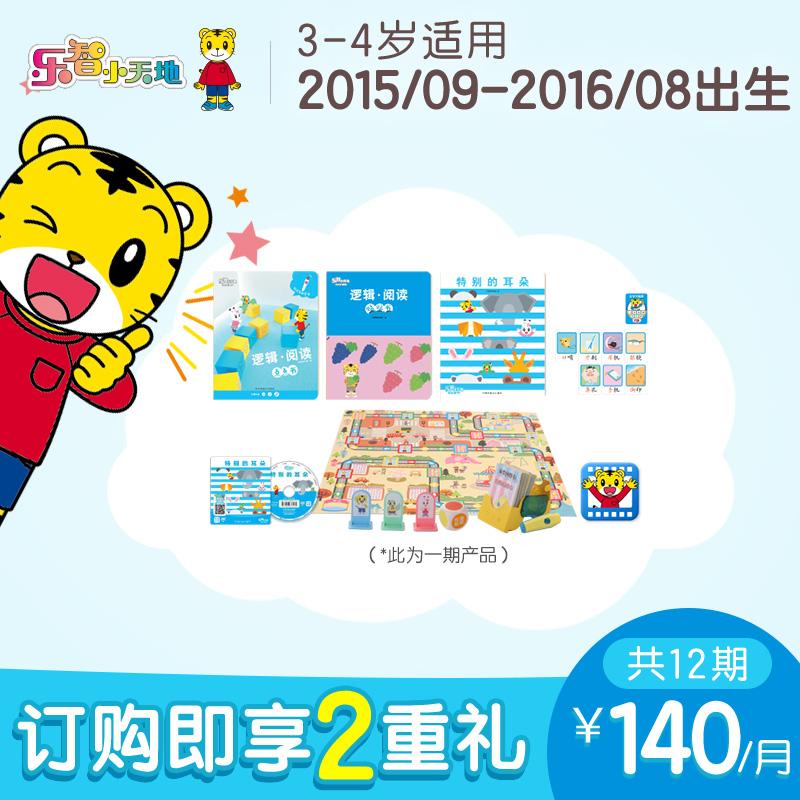 巧虎官方快乐版儿童早教全套宝宝益智玩具套装 3-4岁小班用1年版
