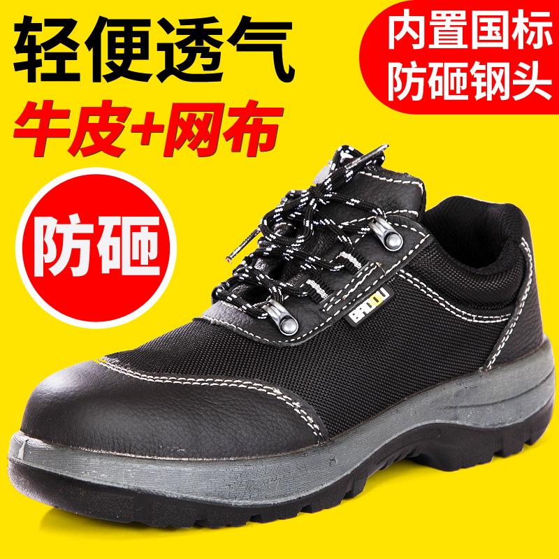 霍尼韋爾巴固2011301勞保鞋男女夏季透氣防砸安全鞋工作鞋休閒鞋