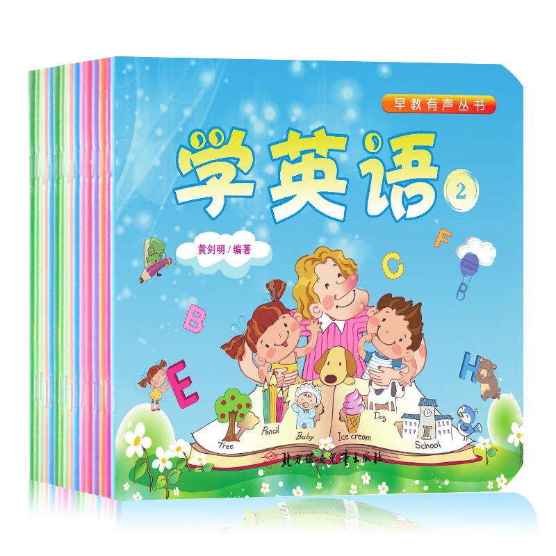 爱比利启蒙早教英语套装0-3-6岁幼儿童点读笔益智玩具学习故事机