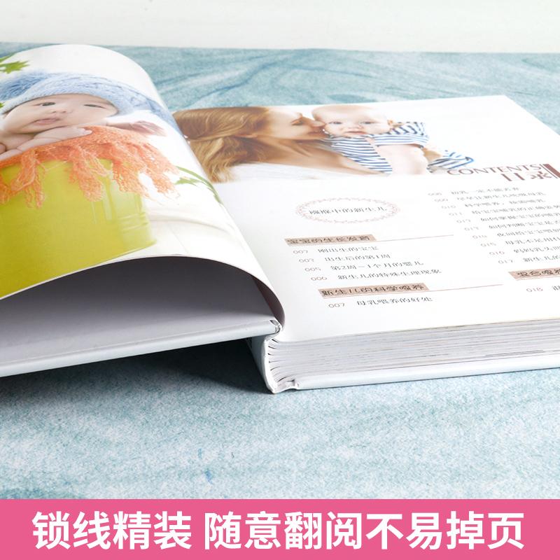 【硬壳大开本】精装 新生儿婴儿护理百科全书育儿知识大全 婴儿 早教新手妈妈育儿0-1岁母婴喂养新生的儿护理书育儿书籍父母必读