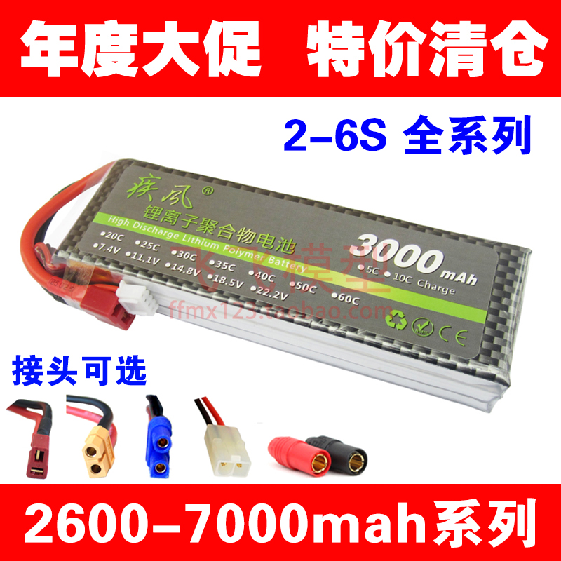 航模無人機車模鋰電池多軸 11.1V 3S 7.4V 2S 3000mah 5200 6000