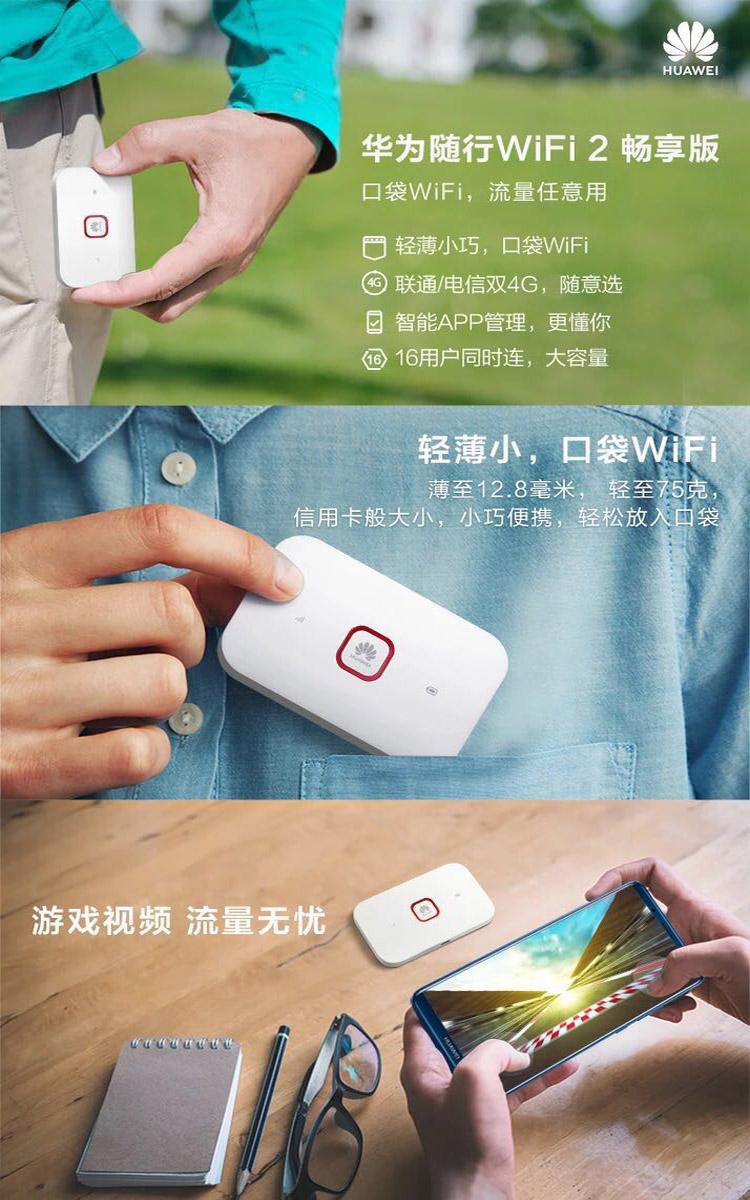无线上网卡托插卡笔记本上网终端设备发射网络热点 4G 无线路由器 4G 全网通 wifi 随行 e5573 上网卡托 wifi 华为随身
