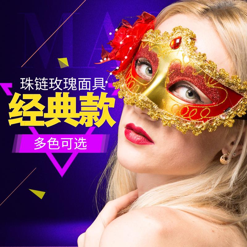 万圣节化妆舞会直播成人儿童面具半脸女情趣公主性感道具网红假面